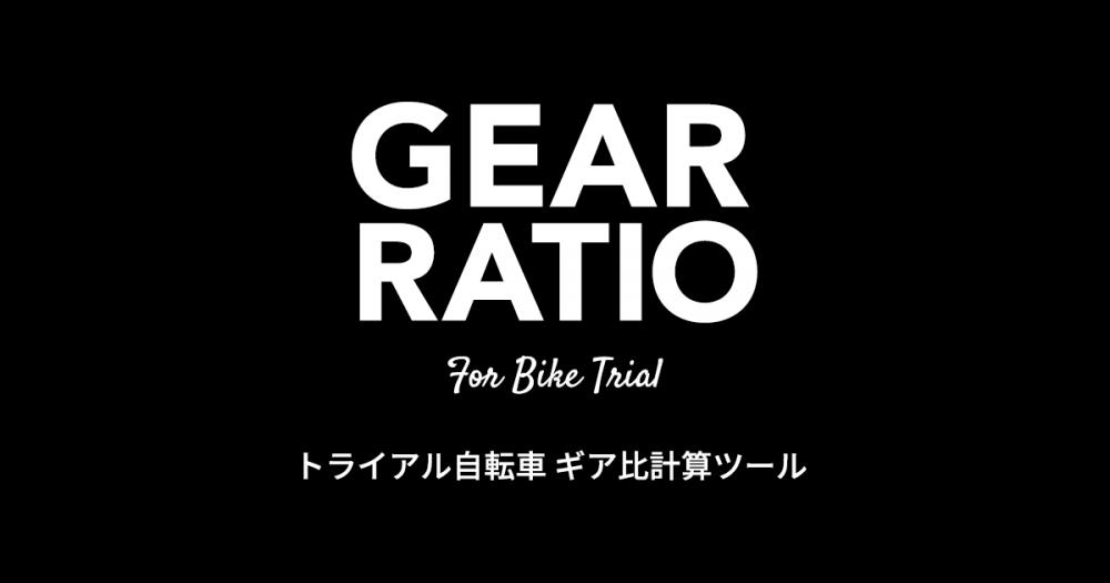 トライアル自転車 ギア比計算ツール